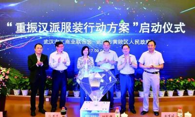 武汉十大举措重振汉派服装 5年内产值破2000亿元